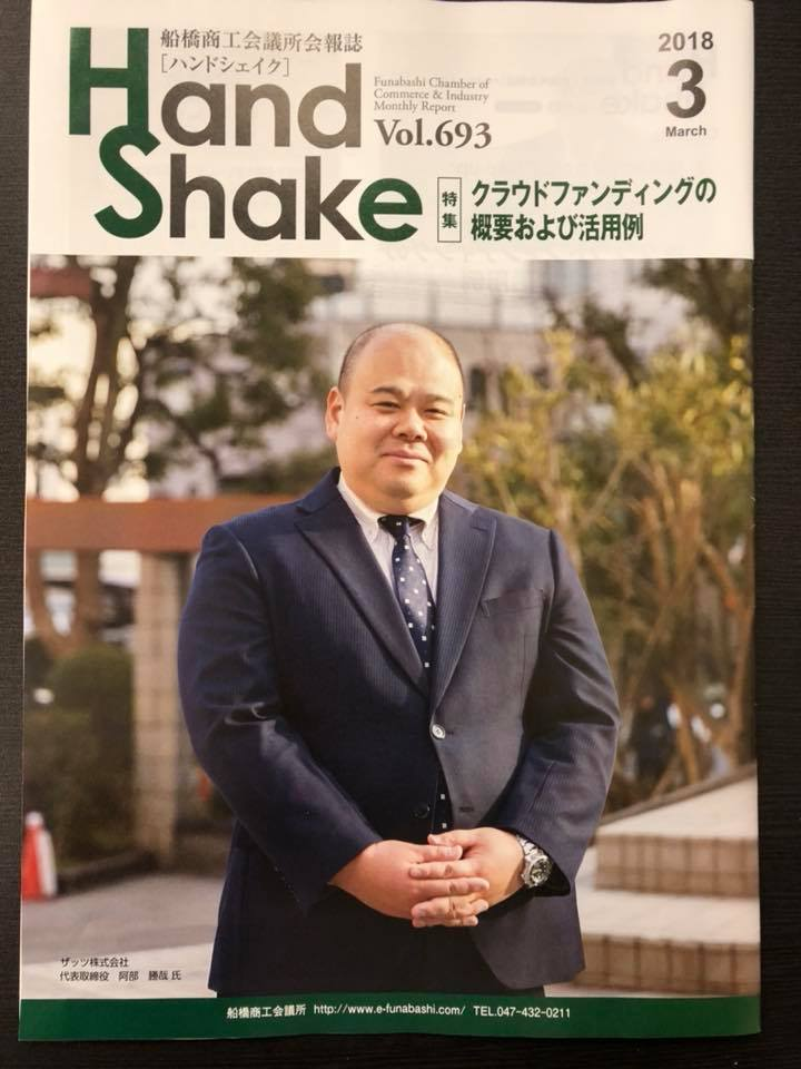 船橋商工会議所の会報誌の表紙を飾りました。