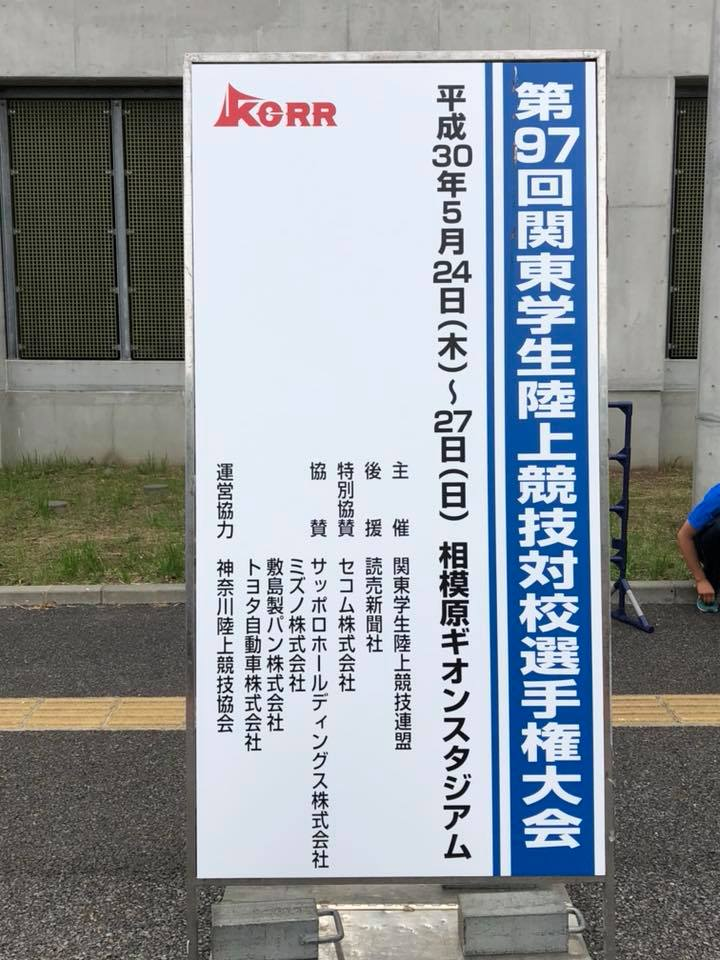 今日は関東インカレの応援です。