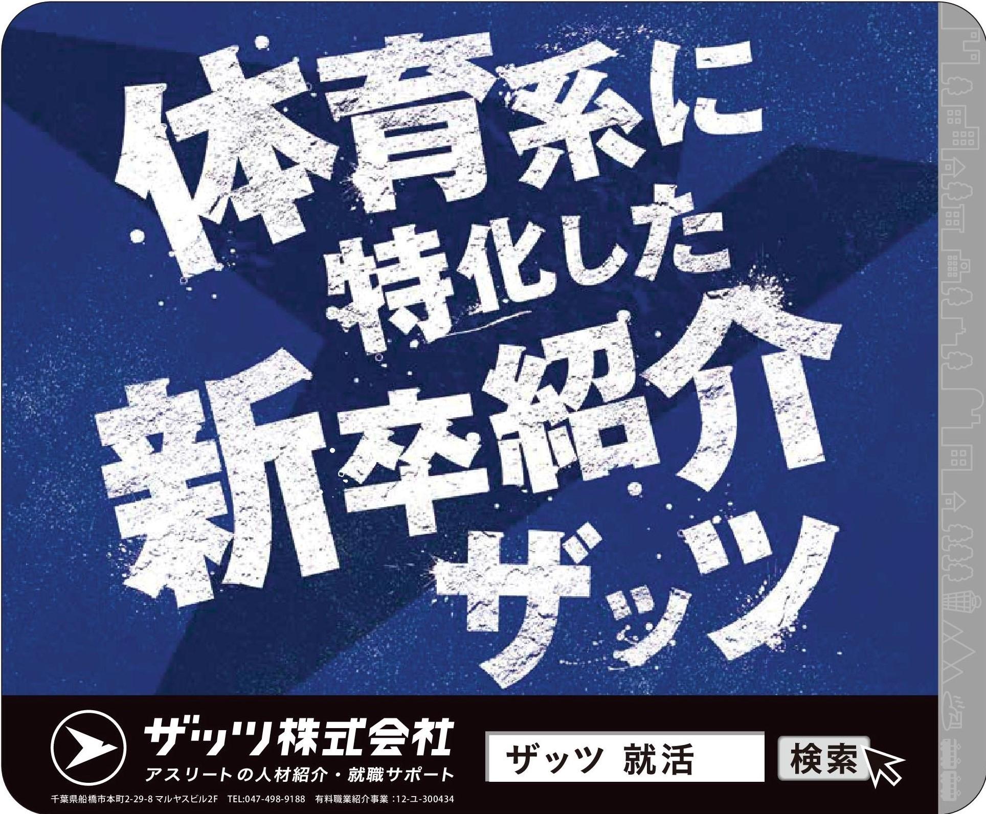 小田急線と京王線にザッツの広告が出ます!