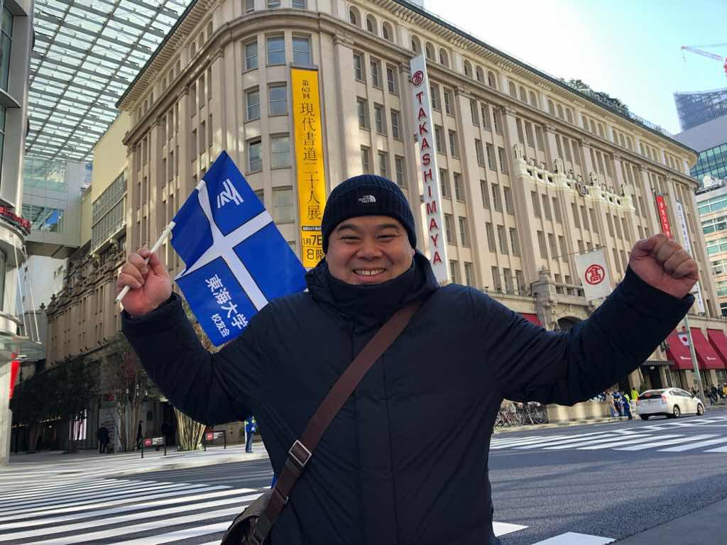 箱根駅伝の応援に行ってきました!