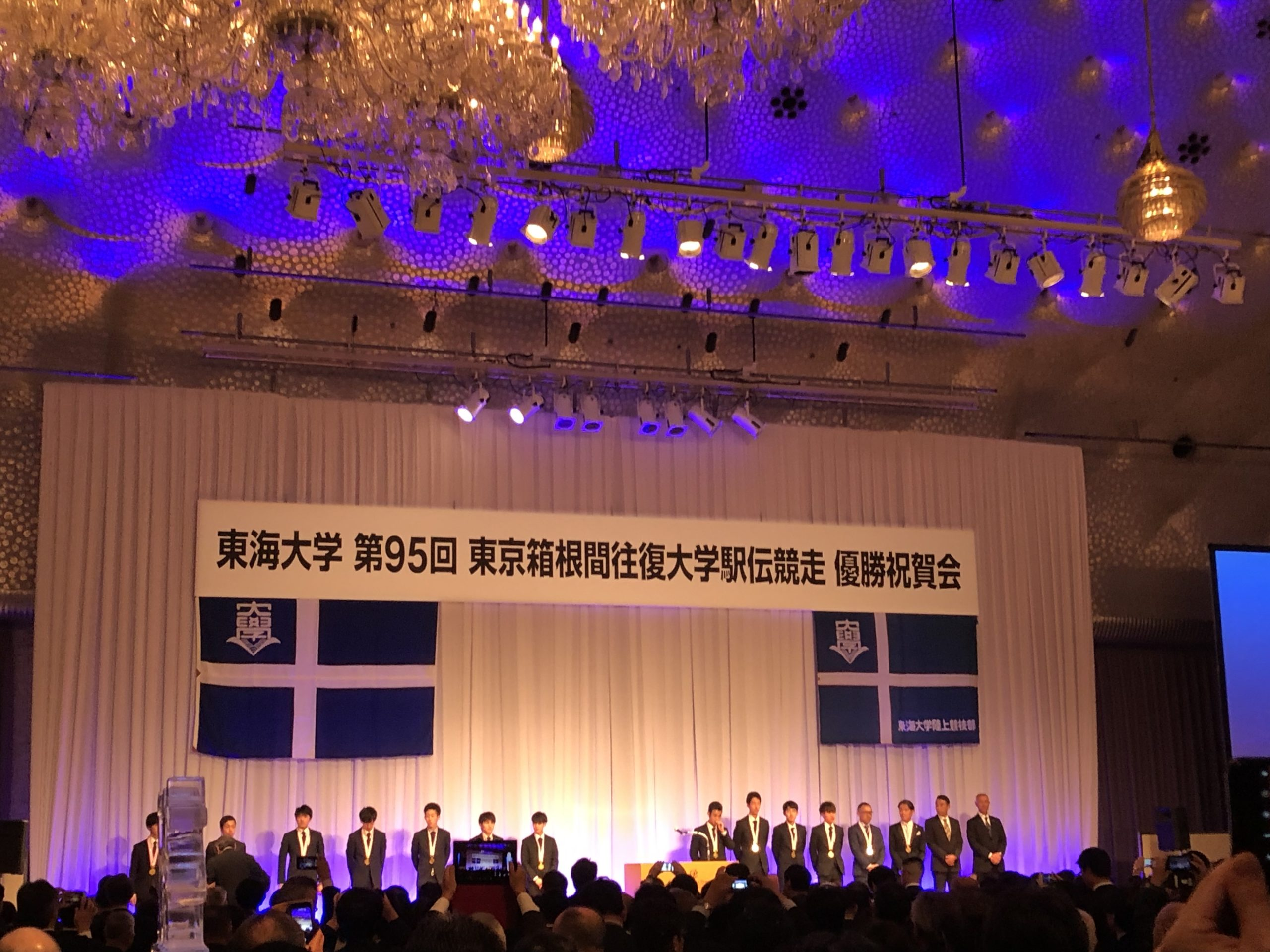 箱根駅伝優勝祝賀会に参加してきました。